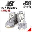 ニューバランス メンズ ハイカット スニーカー 軽量性 クッション性 D MH988 1008659 new balance クールグレー