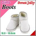 ショートブーツ ボアブーツ 女の子 キッズ 子供靴 ぺたんこ 歩きやすい スイートジェリー Sweet Jelly 150003 グレー【キッズバーゲン】