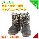 スノーブーツ ビーンブーツ 女の子 男の子 キッズ 子供靴 スニーカー 防水 防滑 雨 雪 靴 チャーキーズ CHARKIES CH-153 グリーン/コンビ
