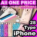 数量限定648円→480円【送料無料】キラキラ iphone...