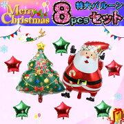 スーパーセール1480円→980円 バルーン クリスマス バルーン サンタクロース Merry Christmas スター 星 バルーン サンタクロース クリスマスツリー セット Xmas
