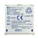 【SoftBank/ソフトバンク純正】COLOR LIFE 5 WATERPROOF 401PM防水ケータイ 電池パック(PMBBH2)バッテリー【楽天BOX対象商品】