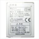 【SoftBank/ソフトバンク純正】電池パック(SHBCC1)バッテリー【楽天BOX対象商品】