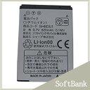 【SoftBank/ソフトバンク純正】007SH電池パック(SHBDU1)バッテリー【楽天BOX対象商品】