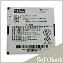 【SoftBank/ソフトバンク純正】かんたん携帯 840Z 電池パック(ZEBAA1)バッテリー【楽天BOX対象商品】