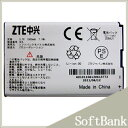 【SoftBank/ソフトバンク純正】007Z電池パック(ZEBAJ1)バッテリー【楽天BOX対象商品】