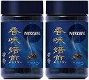 ネスレ ネスカフェ 香味焙煎 豊香 60g 2本 インスタント(瓶 詰替)