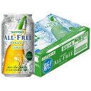 サントリー ALL−FREE オールフリー ライムショット 缶 350mlx 24本 ケース販売 2ケースまで同梱可能