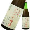 奥武蔵のにごり梅酒 1.8L 1800ml 麻原酒造/埼玉県 果実酒