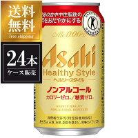【送料無料】アサヒ ヘルシースタイル [缶] 350ml x 24本 送料無料※(本州のみ) [ケース販売] [3ケースまで同梱可能]【ホワイトデー】