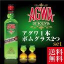 ポイント2倍 6日10時〜9日9時59分 アグワ AGWA 30度 700ml ボムグラス2個付き 送料無
