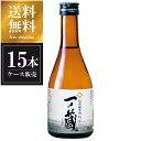 一ノ蔵 特別純米酒〈超辛口〉 300ml x 15本 [ケー...
