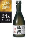 梅錦 純米酒 米の彩 300ml x 24本 [ケース販売]...