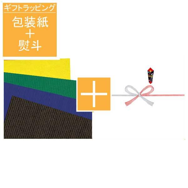 【ギフトラッピング】包装紙+のし(箱付・ケース販売商品のみ)