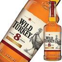 ワイルドターキー 8年 50度 700ml 正規品 [WILD TURKEY(R)/アメリカ/バーボン/ウイスキー]