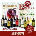 デイリーワイン 赤白 12本セット 送料無料※(北海道・四国...