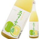 すてきなスウィーティー酒 1.8L 1800ml [麻原酒造/埼玉県] 果実酒