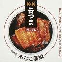 缶つまプレミアム 国内産 あなご蒲焼 80g [KK 国分]【ホワイトデー】