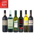 ケース特価 自然派オーガニック ワイン 6本セット 送料無料(本州のみ) あす楽対応