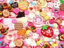 デコ電用パーツ 福袋【♪スイーツ 50個セット(P-SET-CH7)♪】