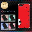 【納期1週間】【訳あり50%OFF】iPhone5用 光るスマホケース...