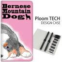 プルームテック ケース Ploom TECH ケース 手帳型 2本収納 【バーニーズマウンテンドッグ02】 メール便送料無料