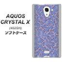 AQUOS CRYSTAL X 402SH TPU ソフトケース / やわらかカバー【VA931 ハートのヒョウ柄 ブルー 素材ホワイト】 UV印刷 シリコンケースより堅く、軟性のあるTPU素材(アクオス クリスタル X/402SH/スマホケース)