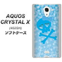 AQUOS CRYSTAL X 402SH TPU ソフトケース / やわらかカバー【VA999 ハートのドクロ ブルー 素材ホワイト】 UV印刷 シリコンケースより堅く、軟性のあるTPU素材(アクオス クリスタル X/402SH/スマホケース)