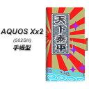 softbank AQUOS Xx2 502SH 手帳型スマホケース【YB943 天下泰平】(アクオス ダブルエックス2 502SH/502SH/スマホケース/手帳式)