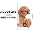 softbank AQUOS Xx2 502SH 手帳型スマホケース 【ステッチタイプ】【YJ195 トイプードル 犬 かわいい】(アクオス ダブルエックス2 502SH/502SH/スマホケース/手帳式)