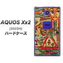 softbank AQUOS Xx2 502SH ハードケース / カバー【329 ナイル-ツタンカーメン- 素材クリア】 UV印刷 ★高解像度版(アクオス ダブルエックス2 502SH/502SH/スマホケース)