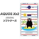 softbank AQUOS Xx2 502SH TPU ソフトケース / やわらかカバー【CA807 くまモンの南の島 素材ホワイト】 UV印刷 シリコンケースより堅く、軟性のあるTPU素材(アクオス ダブルエックス2 502SH/502SH/スマホケース)