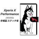 softbank Xperia X Performance ...