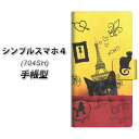 softbank シンプルスマホ4 704SH 手帳型 スマホケース カバー 【686 パリの子猫】