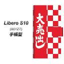 Y!mobile Libero S10 901ZT 手帳型 ...