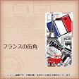 ショッピングinfobar au INFOBAR A02 TPU ソフトケース / やわらかカバー【599 フランスの街角 素材ホワイト】シリコンケースより堅く、軟性のある優れたスマホケース TPU素材(インフォバー/A02/スマホ/ケース/カバー)