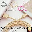 iPod/iPhone/iPad/iPod touch アルミライトニングケーブルAluminium Lightning Cable USBケーブル USBコネクタ ケーブル USB充電 データ転送