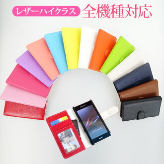 Handbook-スマホケース all models support high leather class iPhone5s/5 iPhone5c Xperia Z1 f (SO-02F) Xperia Z1 (SO-01F/SOL23) A Xperia (SO-04E) Xperia acro HD GALAXY J (SC-02F) cover open next to Philip case book type case handbook-スマホカバー