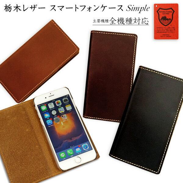 手帳型 スマホケース 全機種対応 栃木レザー シンプル iPhone7 Plus Xper…...:sea-gull2:10423931