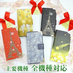スマホケース 手帳型 全機種対応 Winter Collection i