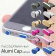3.5mmイヤホンジャック/ライトニング アルミニウムキャップセットAluminiumu Accessory setアクセサリー iPhone スマホ イヤホン キャップ 3.5mm端子