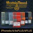 ショッピングツイード メール便送料無料 iPhone6s iPhone6(4.7インチ)iPhone6sPLUS iPhone6PLUS スマホケース 手帳型 ハリスツイード 「 Harris Tweed 」 Aタイプ