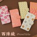 メール便送料無料 スマホケース 手帳型 iPhone7 iPhone6 iPhone6s 西陣織 スマートフォンケース アイフォン 日本の伝統 絹織物 和