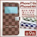 【メール便送料無料】 iPhone7 iPhone6s iPhone6(4.7インチ) スマホケース 手帳型 窓付き「市松」閉じたまま通話OK! スワイプパーツ 保護フィルム付
