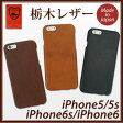 メール便送料無料 まるっとレザー iPhone6s iPhone6 iPhone5s iPhone5 iPhoneSE(docomo/au/SoftBank) 本革オイルレザー(全張り) 栃木レザー apple アイフォン6s アップル iPhone 6s スマホケース スマホカバー