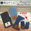 iPhone7 iPhone7PLUS iPhone6 iPhone6PLUS スマホケース 手帳型 【 岡山デニム 2Way 】 アイホン アイフォン ジーンズ スマートフォンケース カバー ケース メール便送料無料