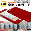 メール便送料無料 iPhone7 iPhone7PLUS iPhone6 iPhone6s iPhone6PLUS iPhone6sPLUS 360度 全面フルガード ハード ケース 強化ガラスフィルム 薄型 スリム スマートフォンケース カバー