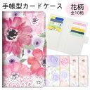 ショッピング手帳型 カードケース コンパクト スリム カバー 手帳型 10枚 収納 ケース 花柄 おしゃれ かわいい プレゼント ギフト