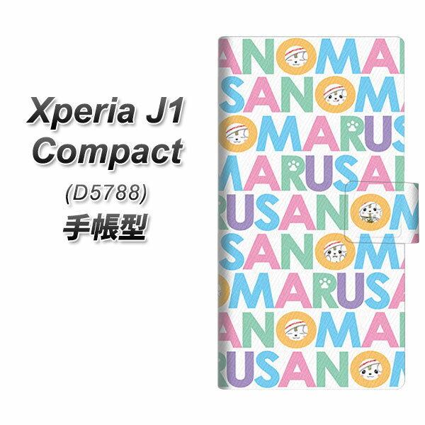 Xperia J1 Compact 手帳型スマホケース【CA827 さのまるカラフル】(エ…...:sea-gull2:11201450