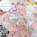 第1弾ラインストーン付デコパーツ★/デコ/ラインストーン/スマホケース/キラキラパーツ